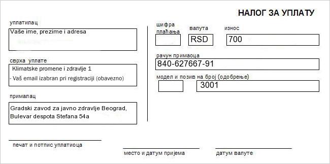 Уплатница 3002